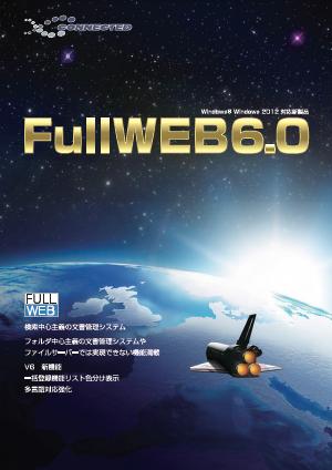 FullWEB6.0カタログ