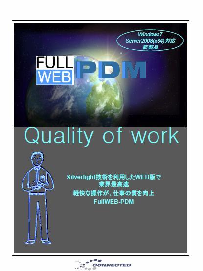 FullWEB-PDM E1.5カタログ