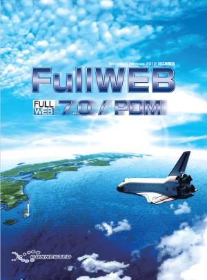 FullWEB7.0カタログ