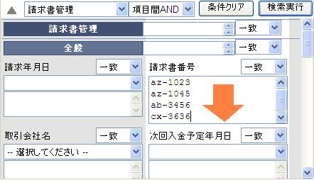 複数値OR検索