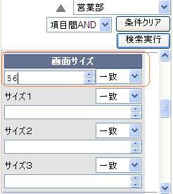 属性項目間突き抜け検索機能を利用して多値検索が可能