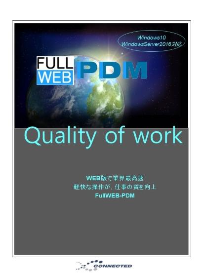 FullWEB-PDM カタログ