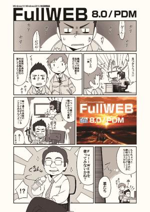 FullWEB8.0カタログ