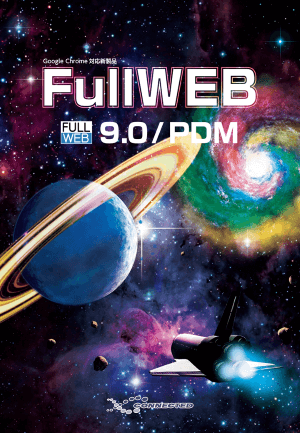 FullWEB9.0カタログ