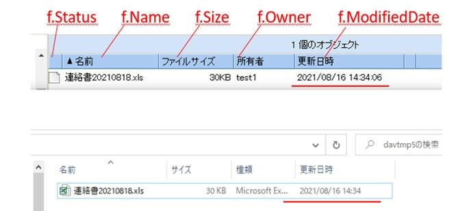 画像:ファイル属性の確認