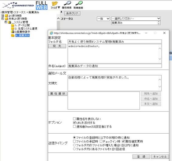 画像: 処理完了のメール通知設定